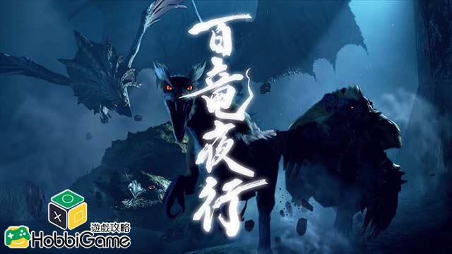 Monster Hunter Rise 百龍夜行