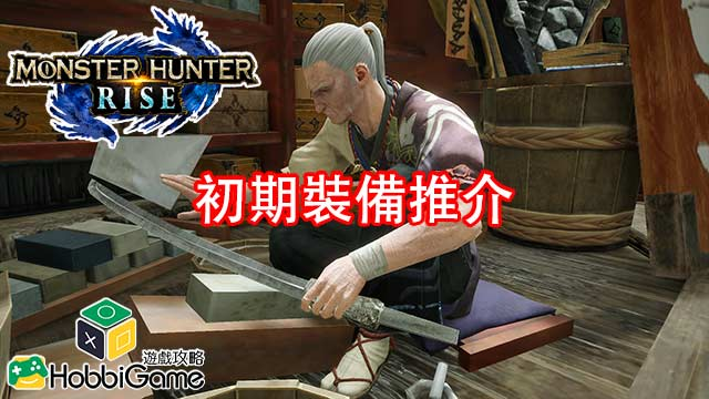 Monster Hunter Rise 初期裝備推介