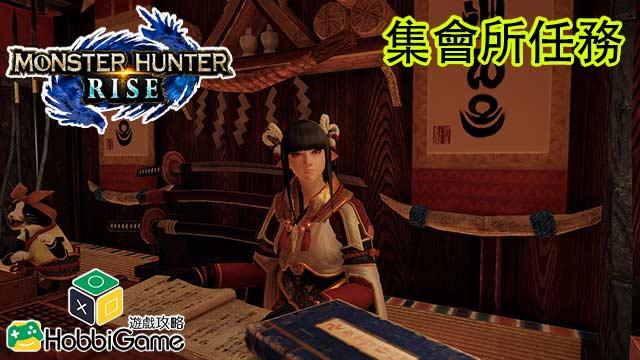 Monster Hunter Rise 集會所任務
