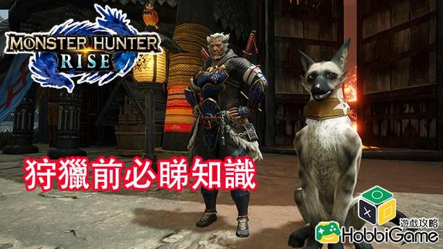 Monster Hunter Rise 狩獵前知識