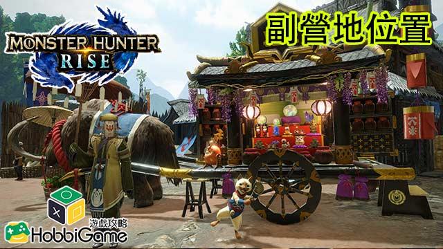 Monster Hunter Rise 副營地位置