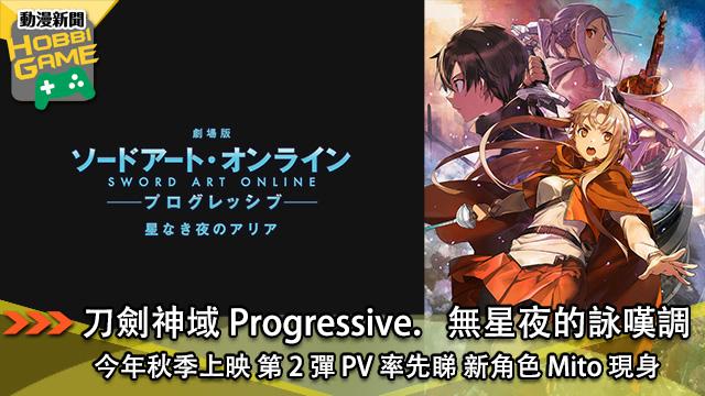 《刀劍神域 Progressive.無星夜的詠嘆調》今年秋季上映 第 2 彈 PV 率先睇 新角色 Mito 現身