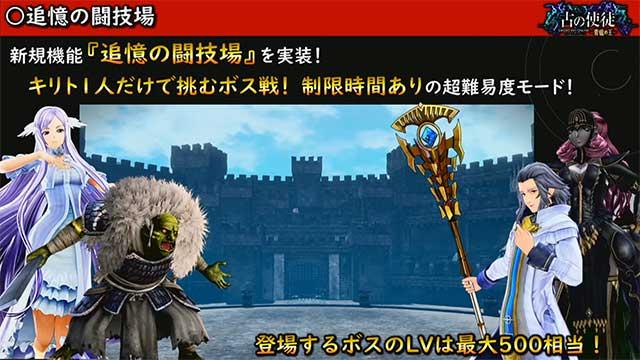 《刀劍神域.彼岸遊境》1.4 版本更新