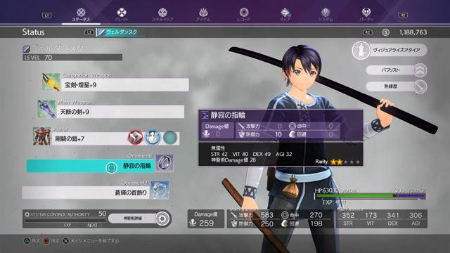 刀劍神域.彼岸遊境 遊戲專區 - 角色能力數值系統