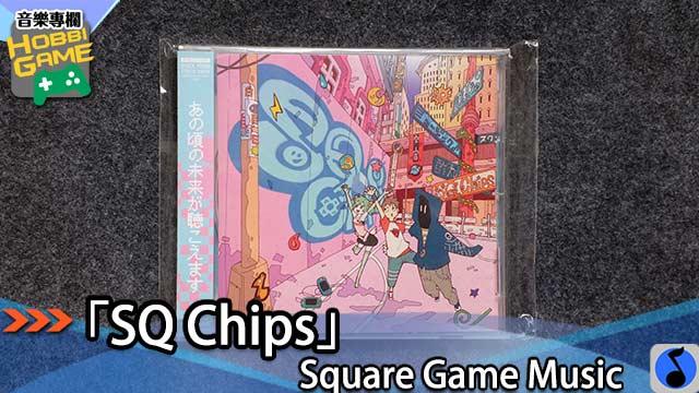 SQ Chips