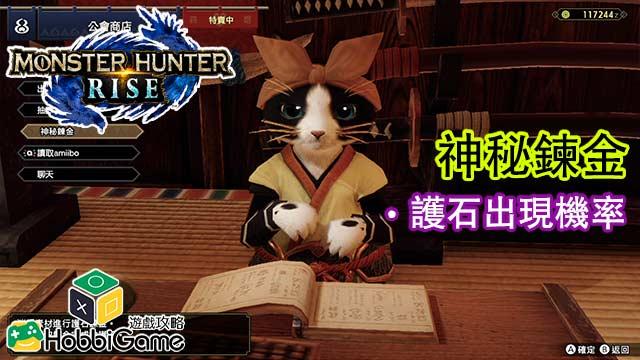 Monster Hunter Rise 護石