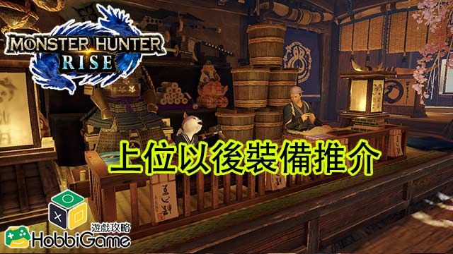 Monster Hunter Rise 上位裝備推介