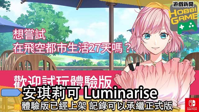 安琪莉可 Luminarise