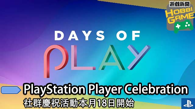 2021 Days of Play