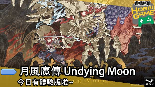 月風魔傳 Undying Moon