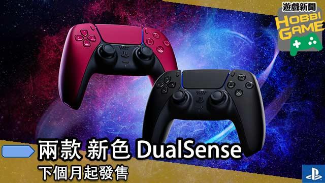 新色 DualSense