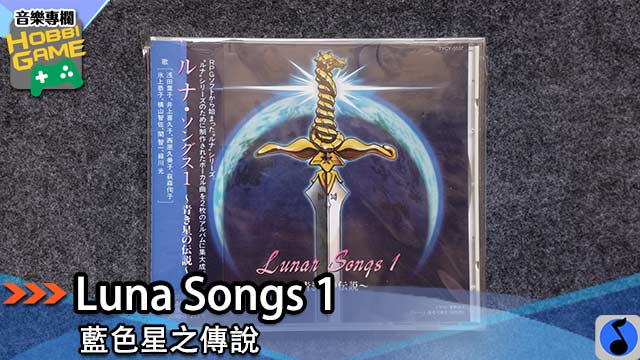 Lunar Songs1~青き星の伝説~