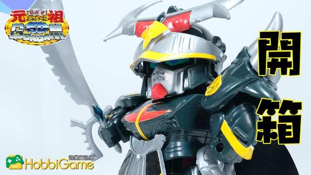 元祖SD 闇騎士GUNDAM Mark-II
