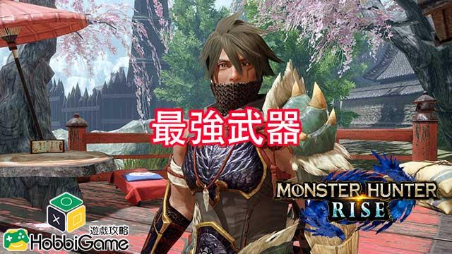 Monster Hunter Rise 最強武器