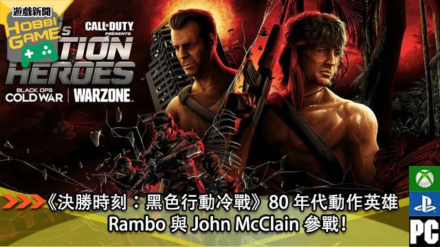《決勝時刻︰黑色行動冷戰》80 年代動作英雄 Rambo 與 John McClain 參戰!