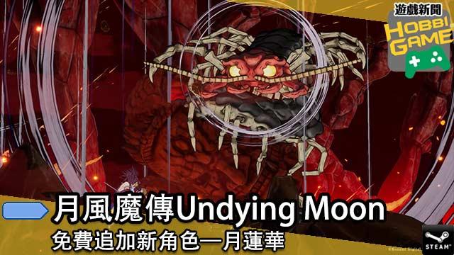 月風魔傳 Undying Moon