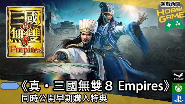 真・三國無雙8 Empires