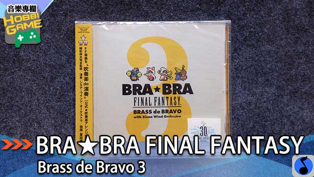 BRA★BRA FINAL FANTASY Brass de Bravo 3
