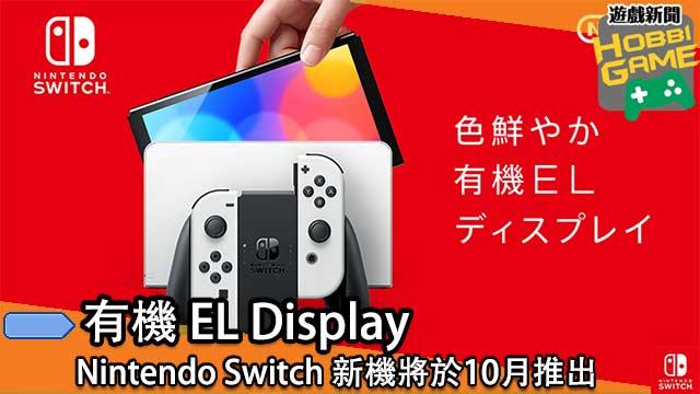 Nintendo Switch EL