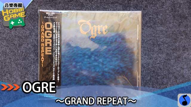 OGRE~GRAND REPEAT~