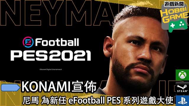 尼馬 eFootball PES