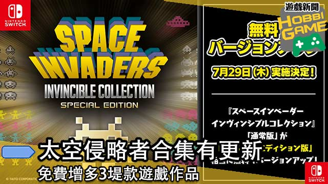 SPACR INVADERS INVINCIBLE COLLECTION