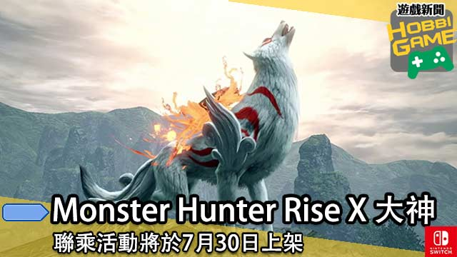 Monster Hunter Rise X OKAMI