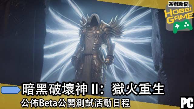 暗黑破壞神 II:獄火重生