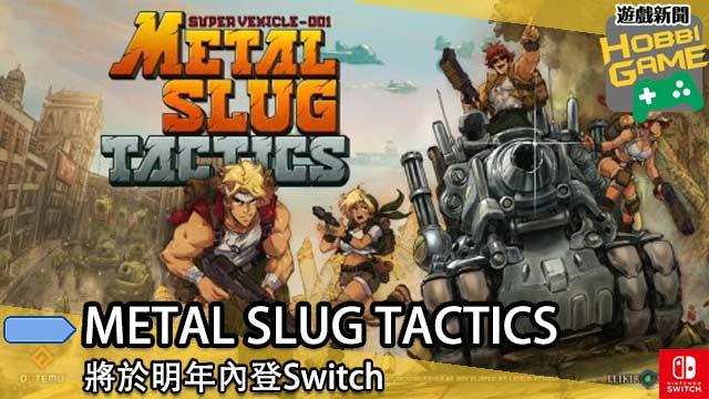 METAL SLUG TACTICS