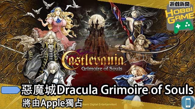 惡魔城Dracula Grimoire of Souls