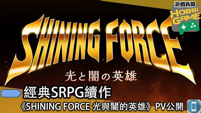 SHINING FORCE 光與闇的英雄