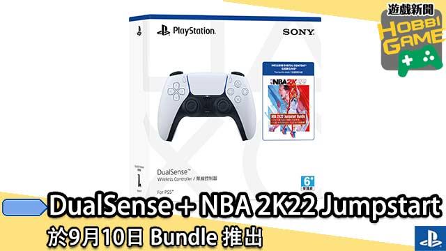 DualSense NBA 2K22 Jumpstart