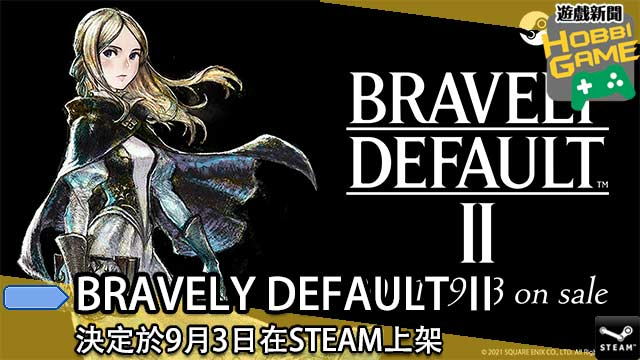 BRAVELY DEFAULT Ⅱ
