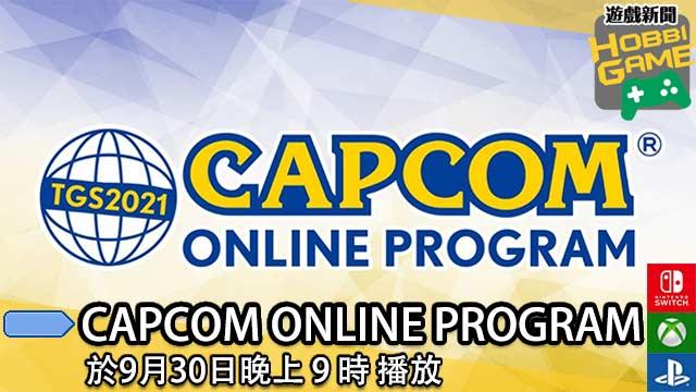 CAPCOM ONLINE PROGRAM