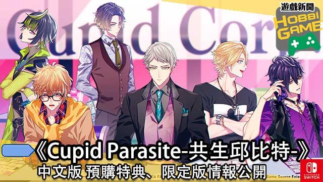 Cupid Parasite
