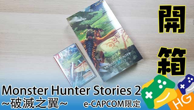 MONSTER HUNTER STORIES 2 破滅之翼