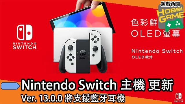 Nintendo Switch 更新13.0.0