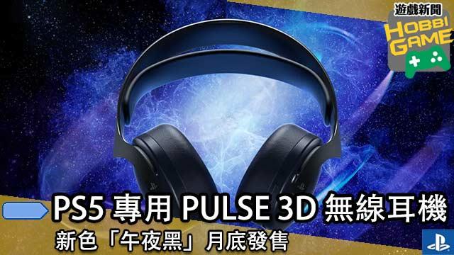 PS5 專用 PULSE 3D
