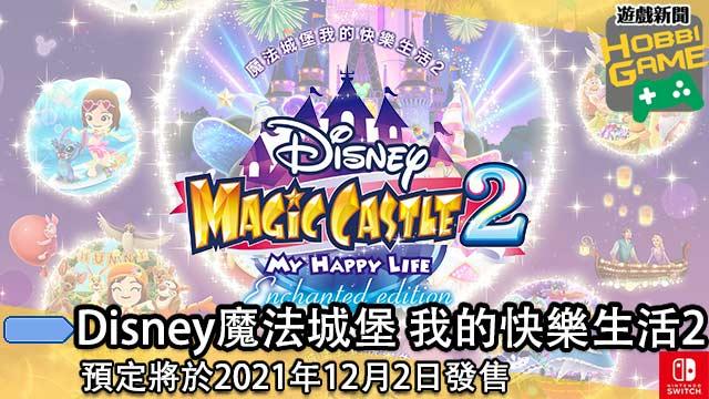 Disney 魔法城堡 我的快樂生活2