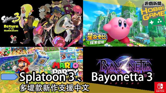 Splatoon 3 Bayonetta 3