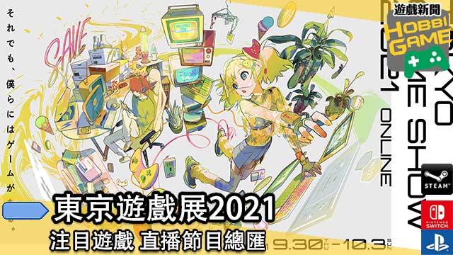 東京遊戲展2021