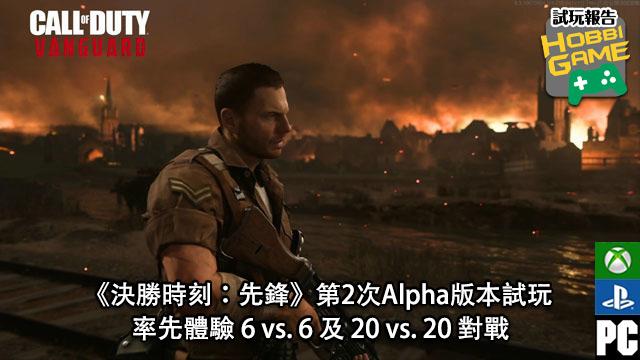 《決勝時刻︰先鋒》第2次Alpha版本試玩 率先體驗 6 vs. 6 及 20 vs. 20 對戰