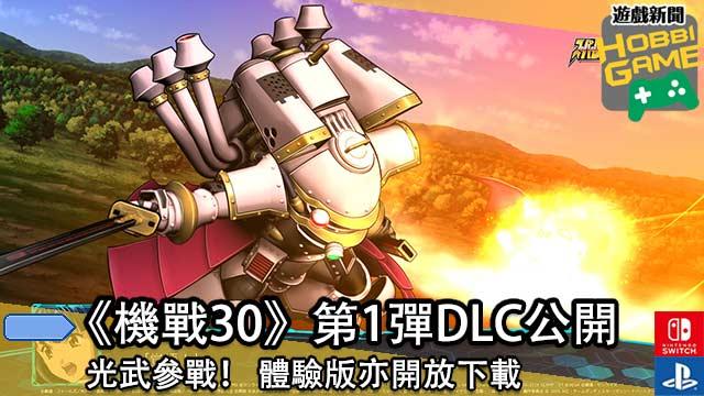 超級機器人大戰30